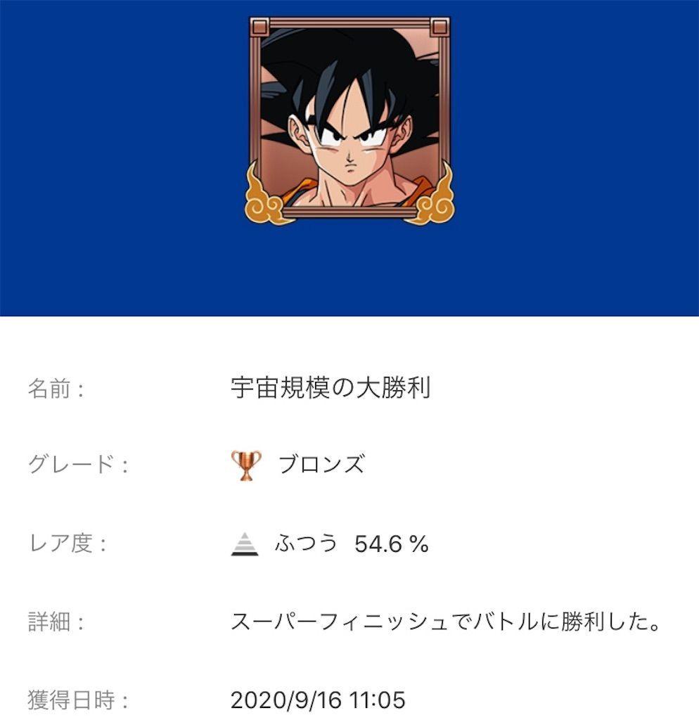 f:id:tatsutatsu2150:20200924213037j:plain