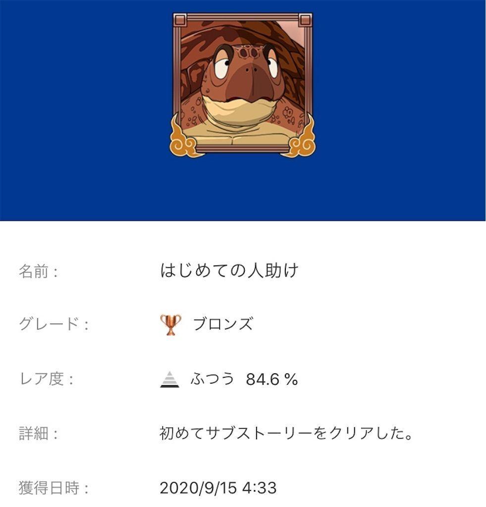f:id:tatsutatsu2150:20200924213802j:plain