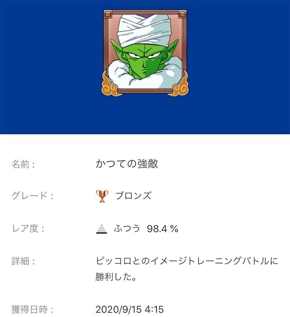 f:id:tatsutatsu2150:20200924213808j:plain