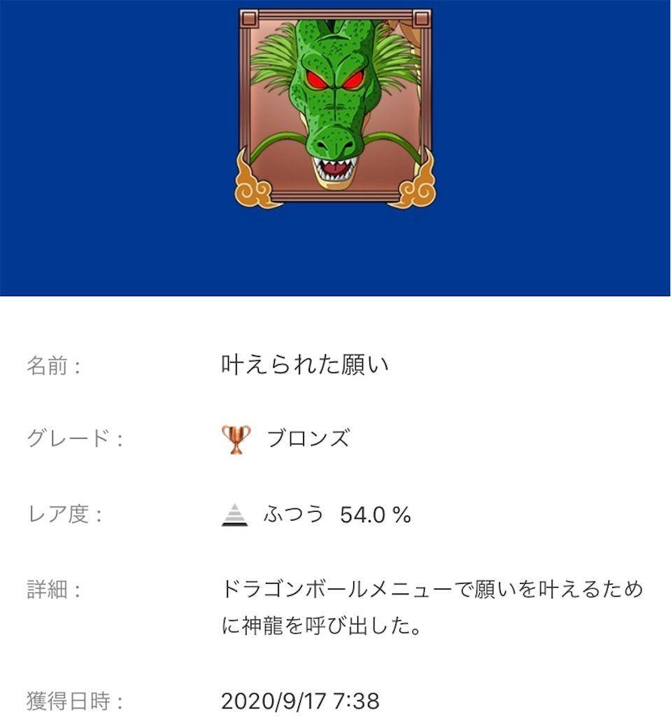 f:id:tatsutatsu2150:20200924213813j:plain