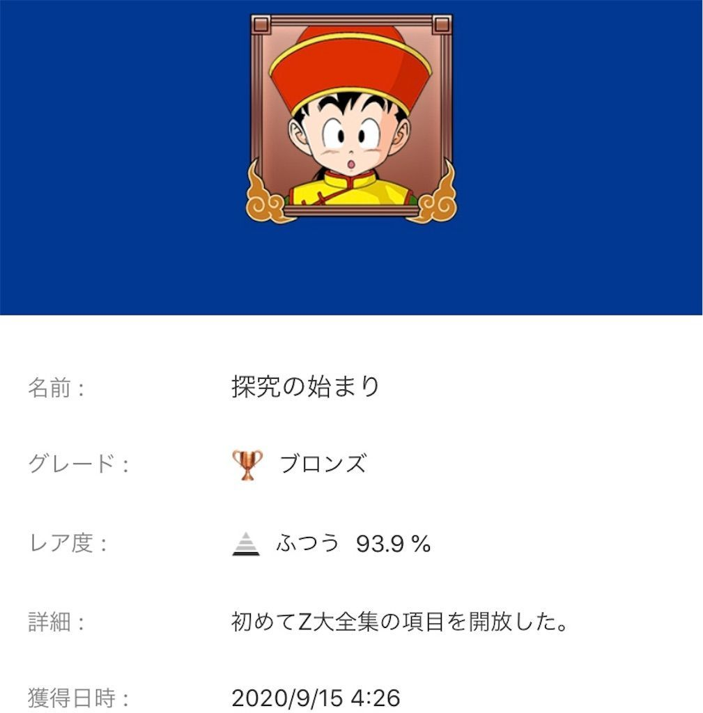 f:id:tatsutatsu2150:20200924213818j:plain