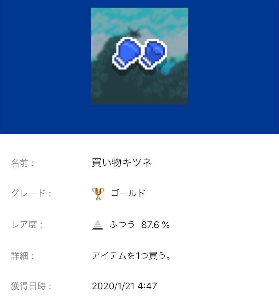 f:id:tatsutatsu2150:20200926052826j:plain