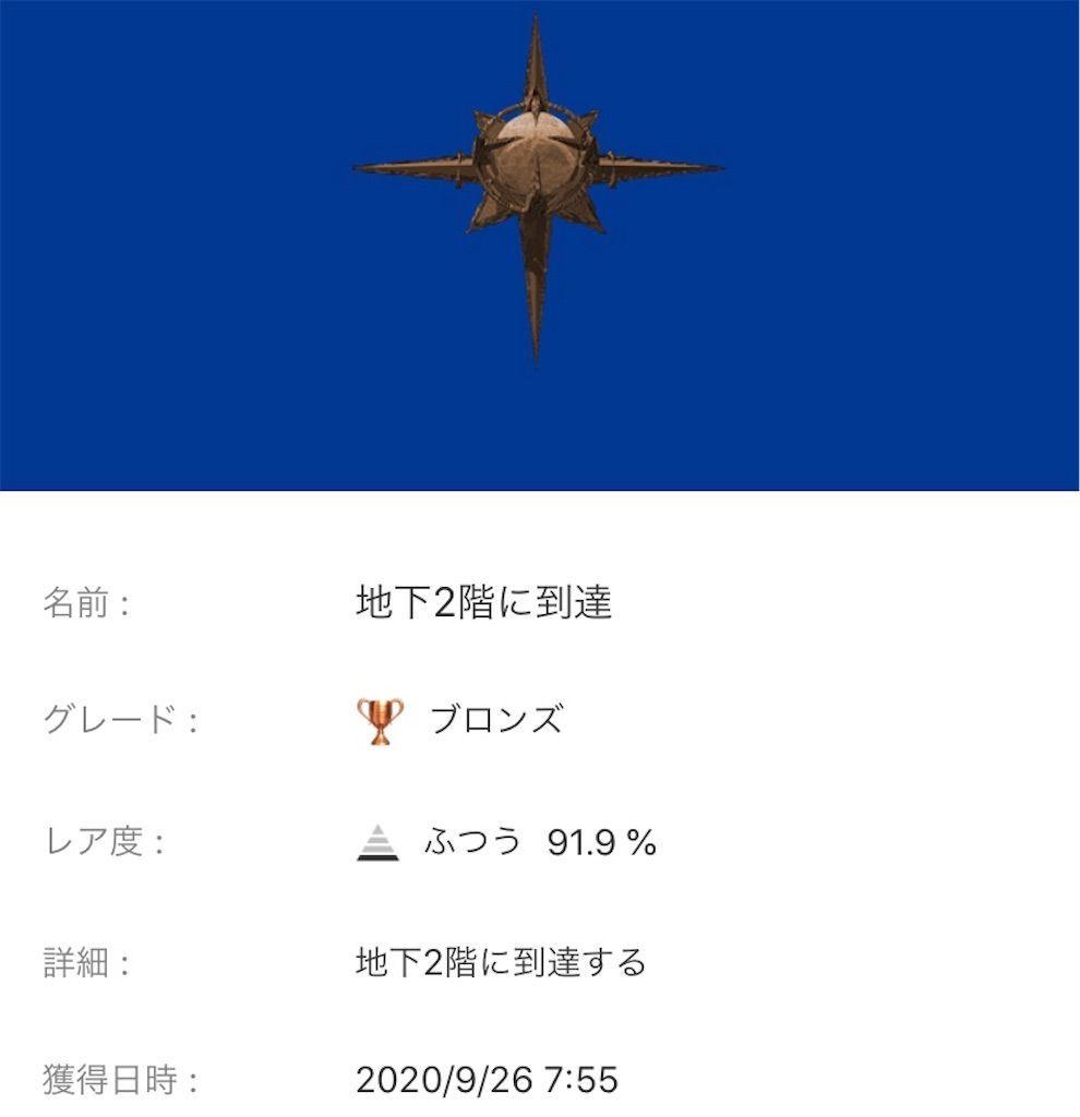 f:id:tatsutatsu2150:20200927183104j:plain