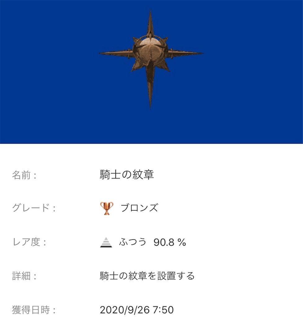 f:id:tatsutatsu2150:20200927183145j:plain