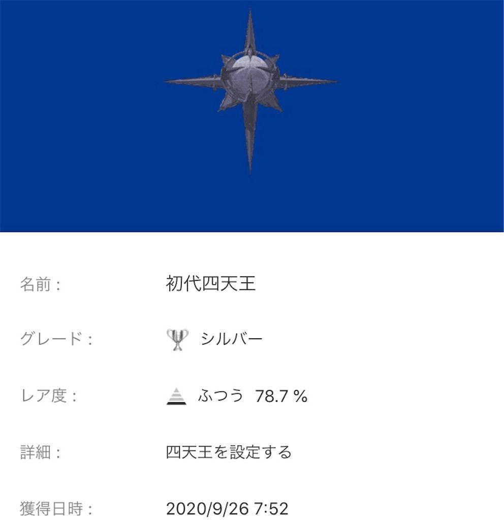 f:id:tatsutatsu2150:20200927183223j:plain
