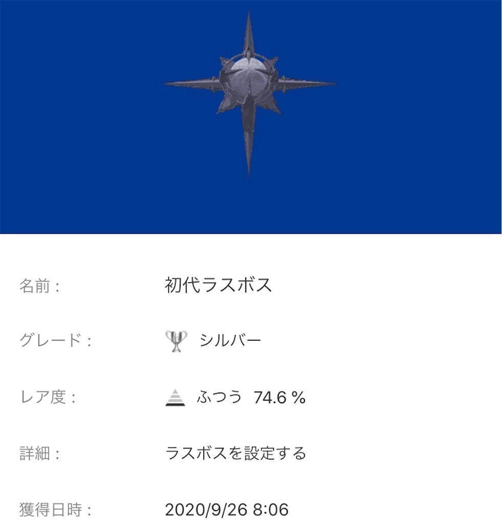 f:id:tatsutatsu2150:20200927183353j:plain