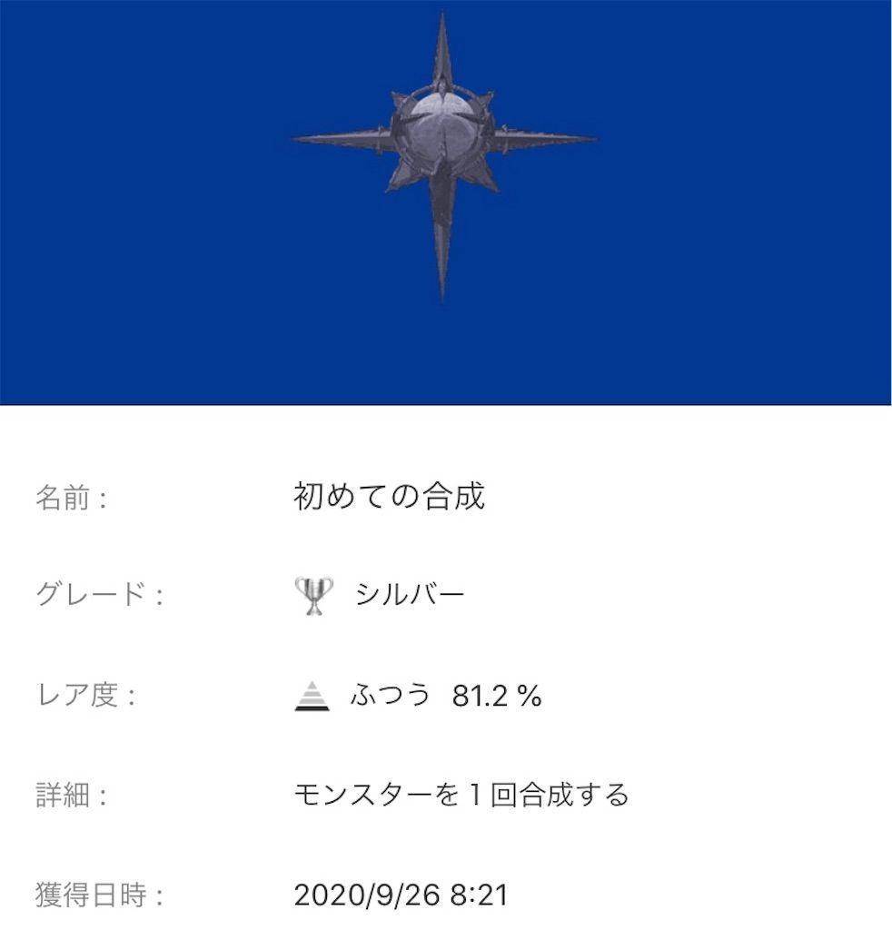 f:id:tatsutatsu2150:20200927183438j:plain
