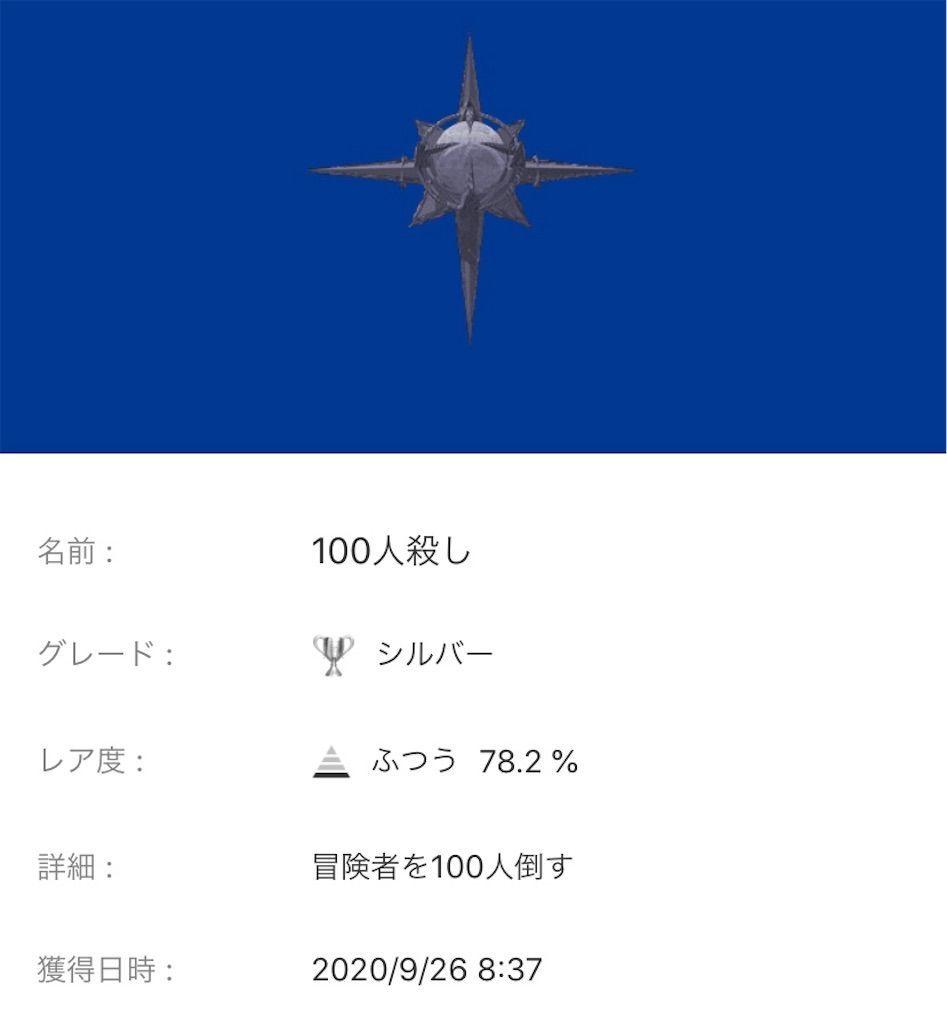 f:id:tatsutatsu2150:20200927183527j:plain