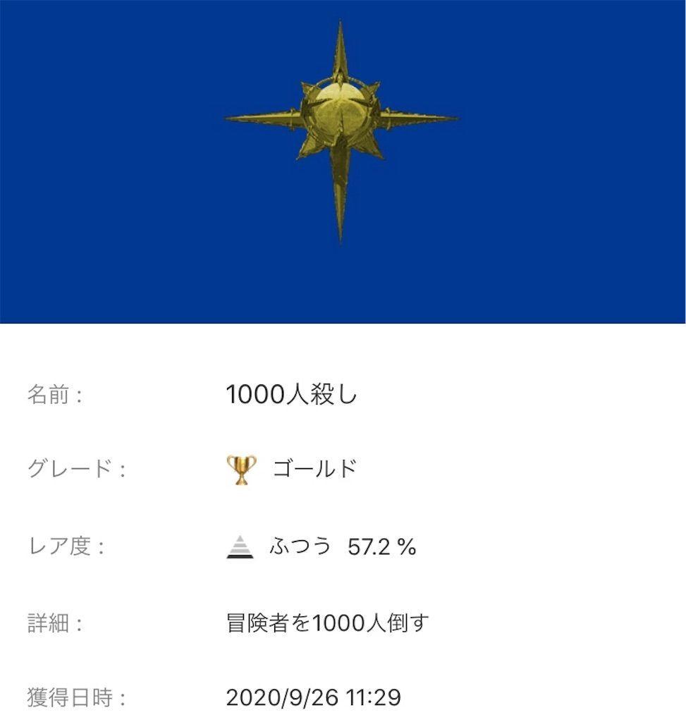 f:id:tatsutatsu2150:20200927183612j:plain
