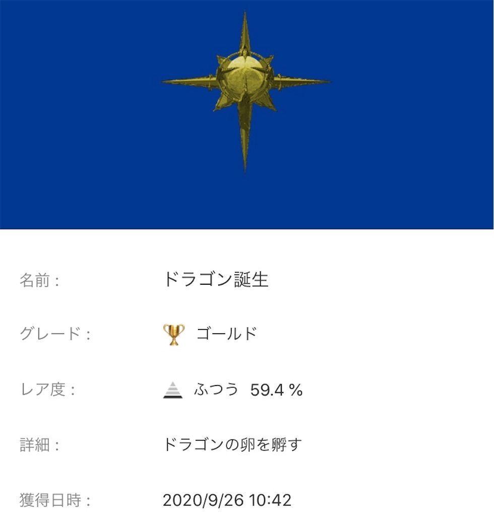 f:id:tatsutatsu2150:20200927183747j:plain