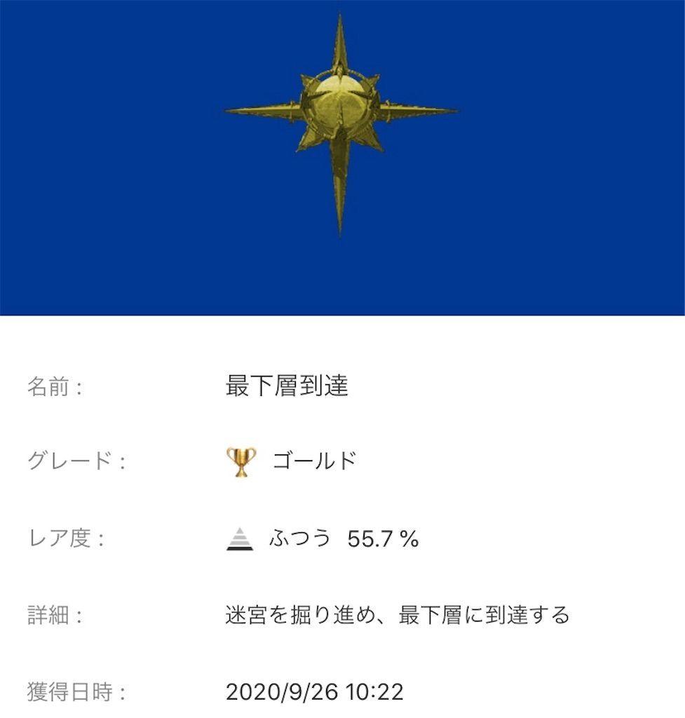 f:id:tatsutatsu2150:20200927183842j:plain