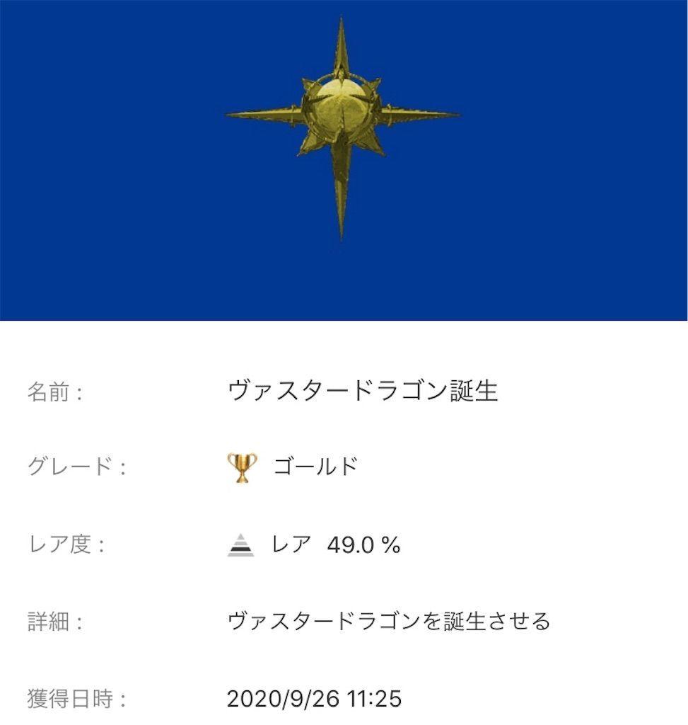 f:id:tatsutatsu2150:20200927184659j:plain