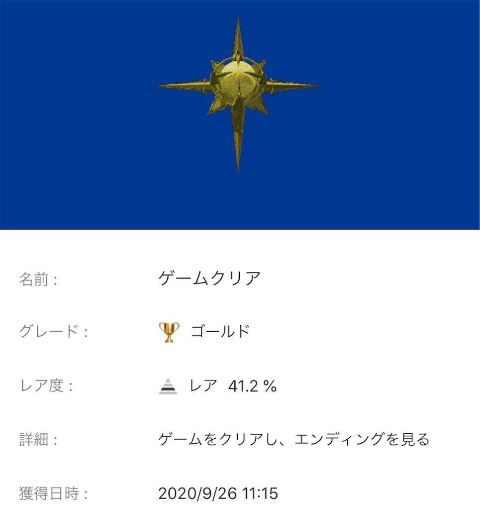 f:id:tatsutatsu2150:20200927184949j:plain