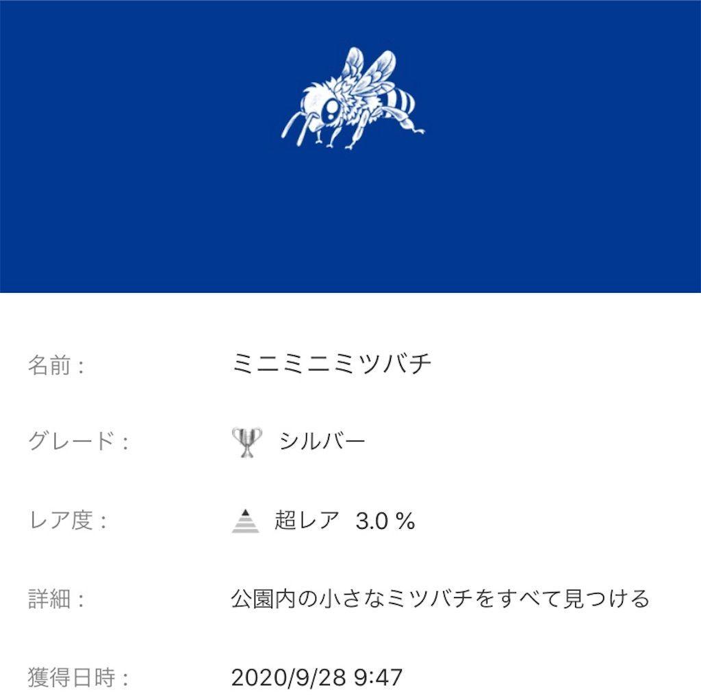 f:id:tatsutatsu2150:20200929012618j:plain