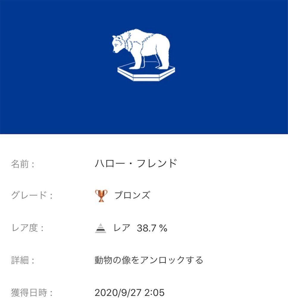 f:id:tatsutatsu2150:20200929013658j:plain