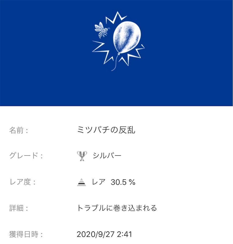 f:id:tatsutatsu2150:20200929014203j:plain