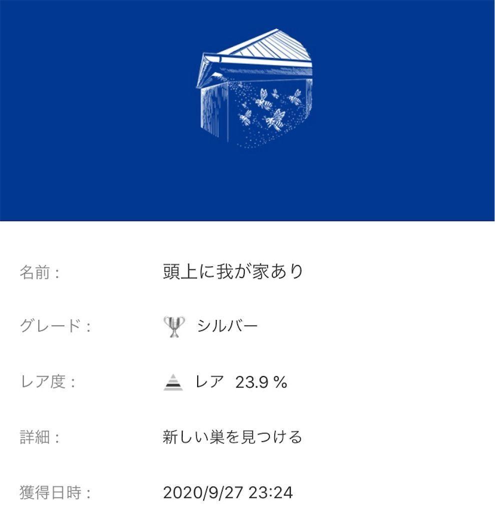 f:id:tatsutatsu2150:20200929014444j:plain