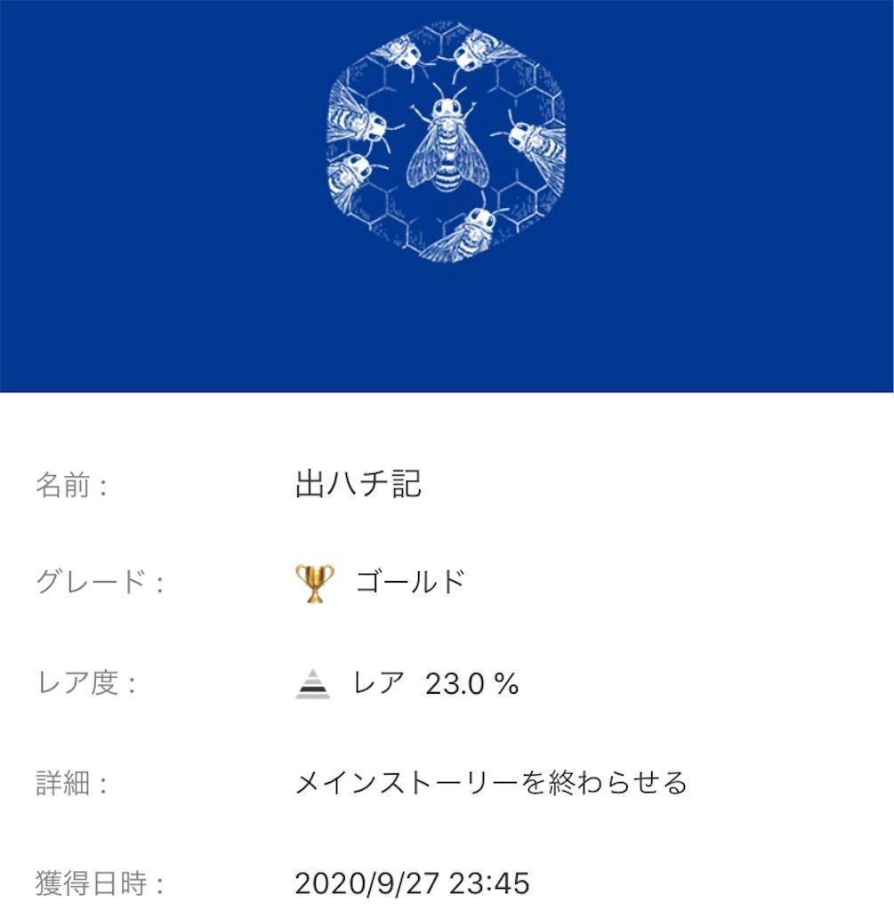 f:id:tatsutatsu2150:20200929014533j:plain