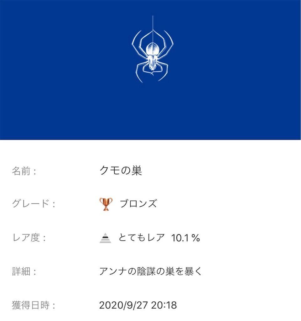 f:id:tatsutatsu2150:20200929020755j:plain