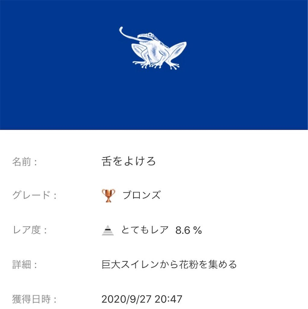f:id:tatsutatsu2150:20200929020852j:plain