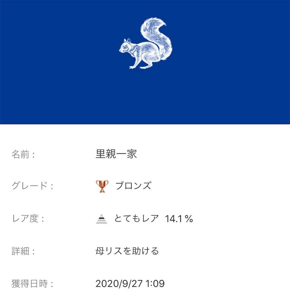 f:id:tatsutatsu2150:20200929020934j:plain