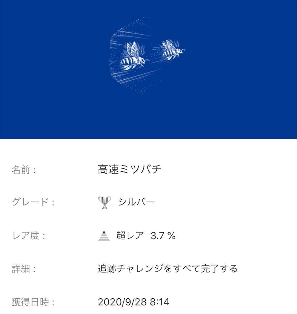 f:id:tatsutatsu2150:20200929035338j:plain
