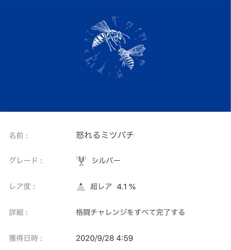 f:id:tatsutatsu2150:20200929035603j:plain