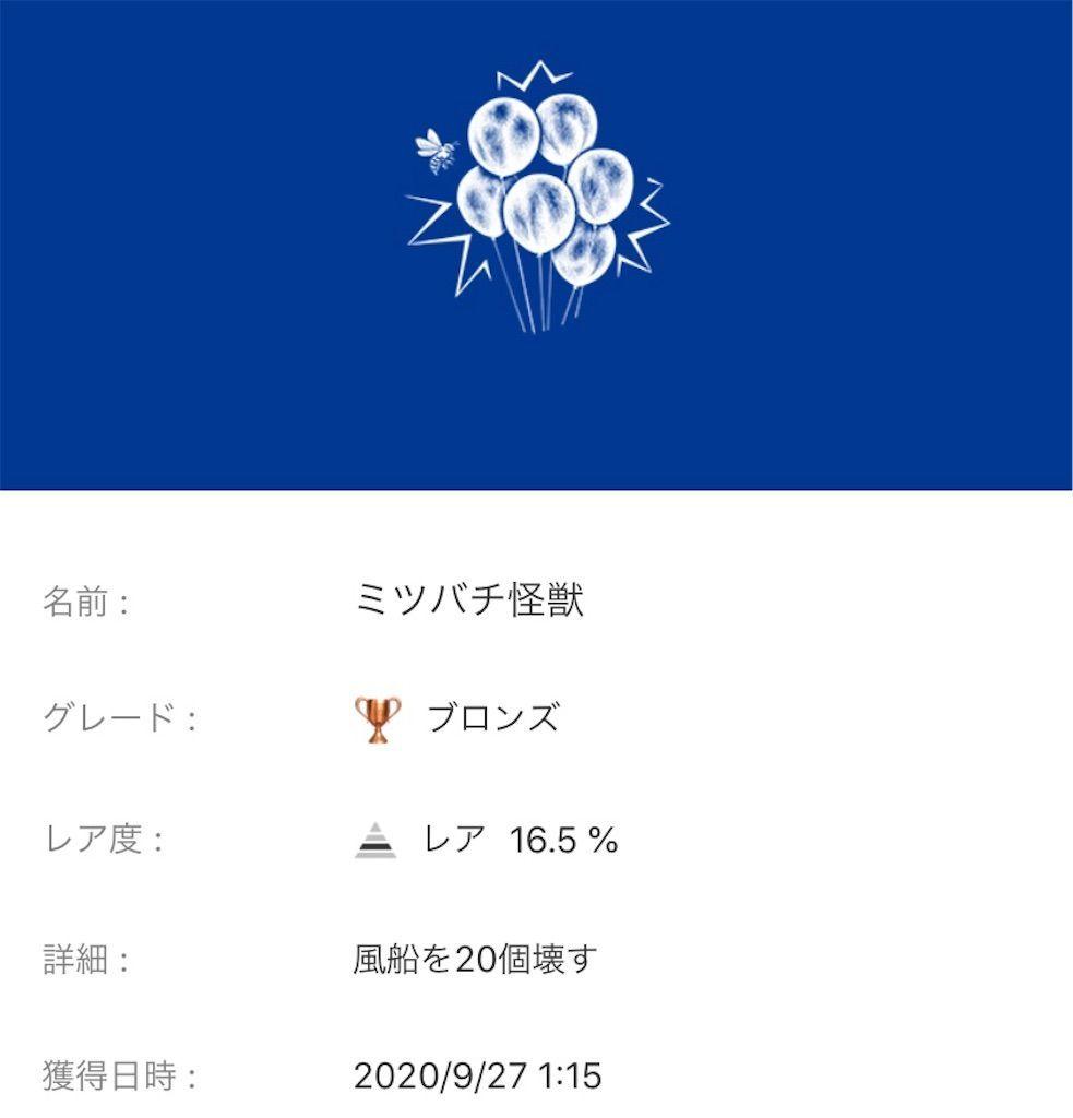 f:id:tatsutatsu2150:20200929035733j:plain