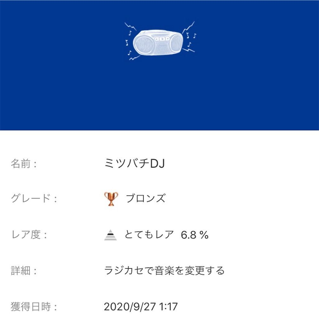 f:id:tatsutatsu2150:20200929040029j:plain