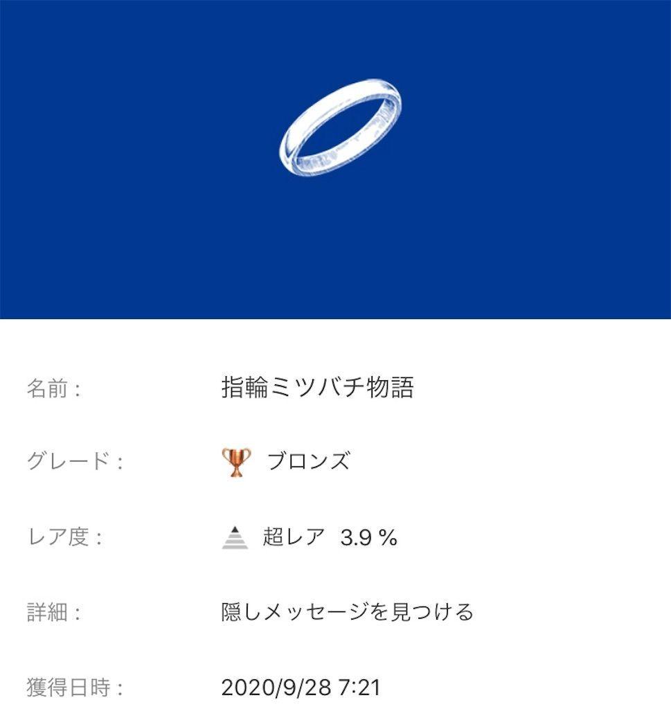 f:id:tatsutatsu2150:20200929040113j:plain