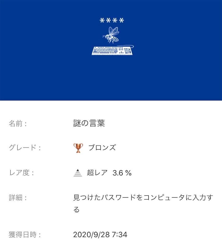 f:id:tatsutatsu2150:20200929040157j:plain