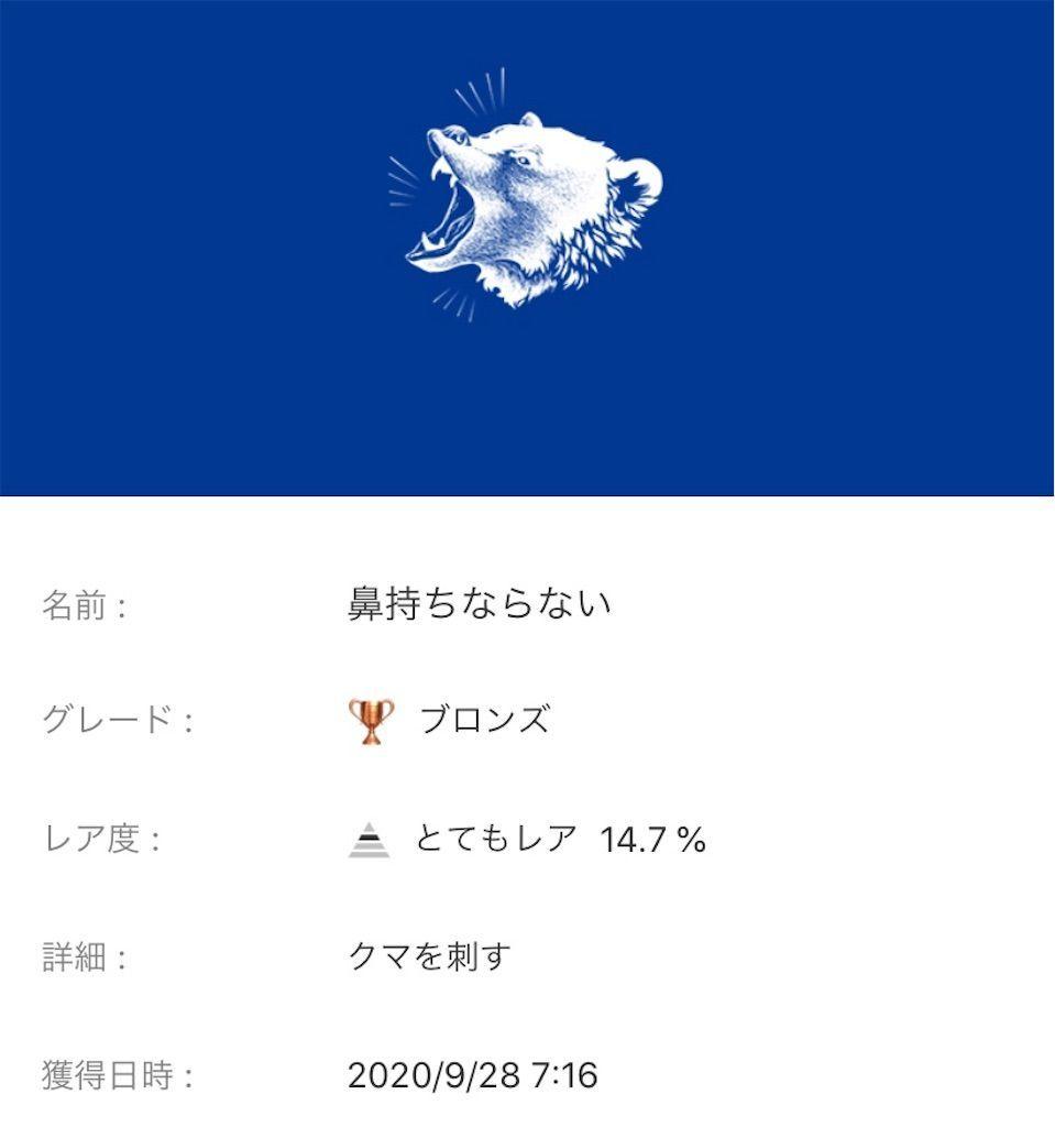 f:id:tatsutatsu2150:20200929040252j:plain