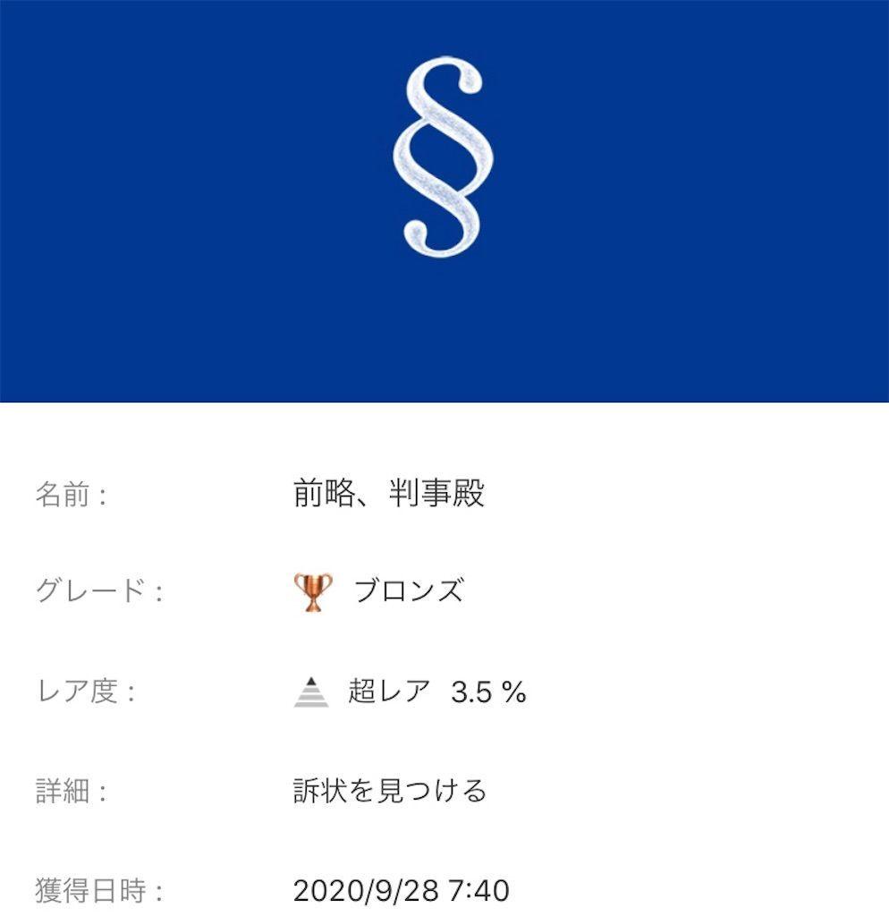 f:id:tatsutatsu2150:20200929040327j:plain