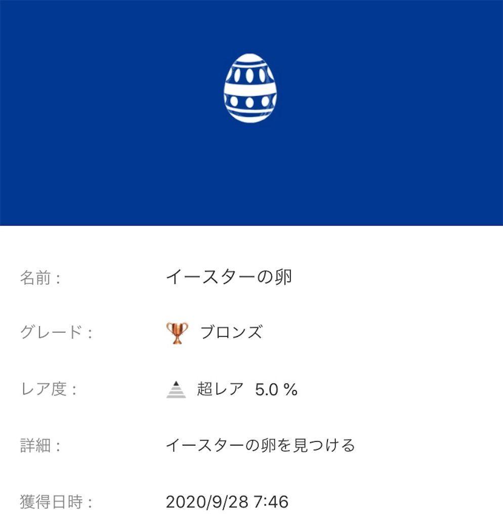 f:id:tatsutatsu2150:20200929040406j:plain