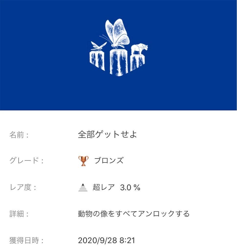 f:id:tatsutatsu2150:20200929040514j:plain