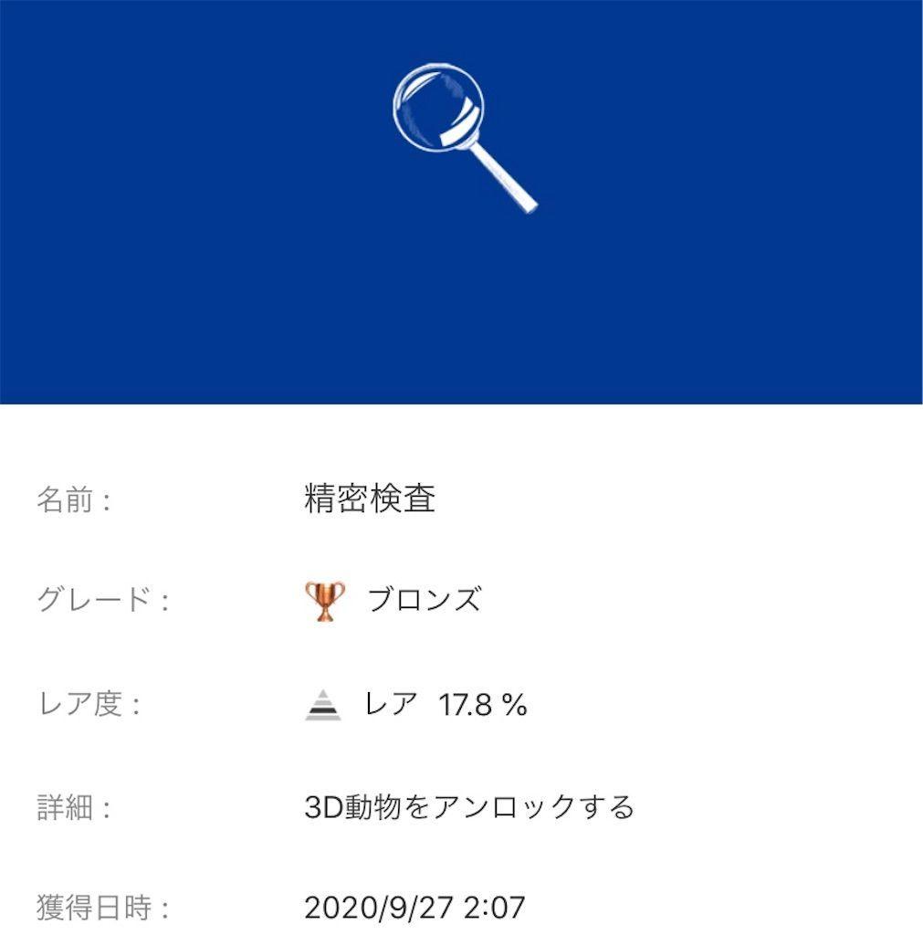 f:id:tatsutatsu2150:20200929040806j:plain