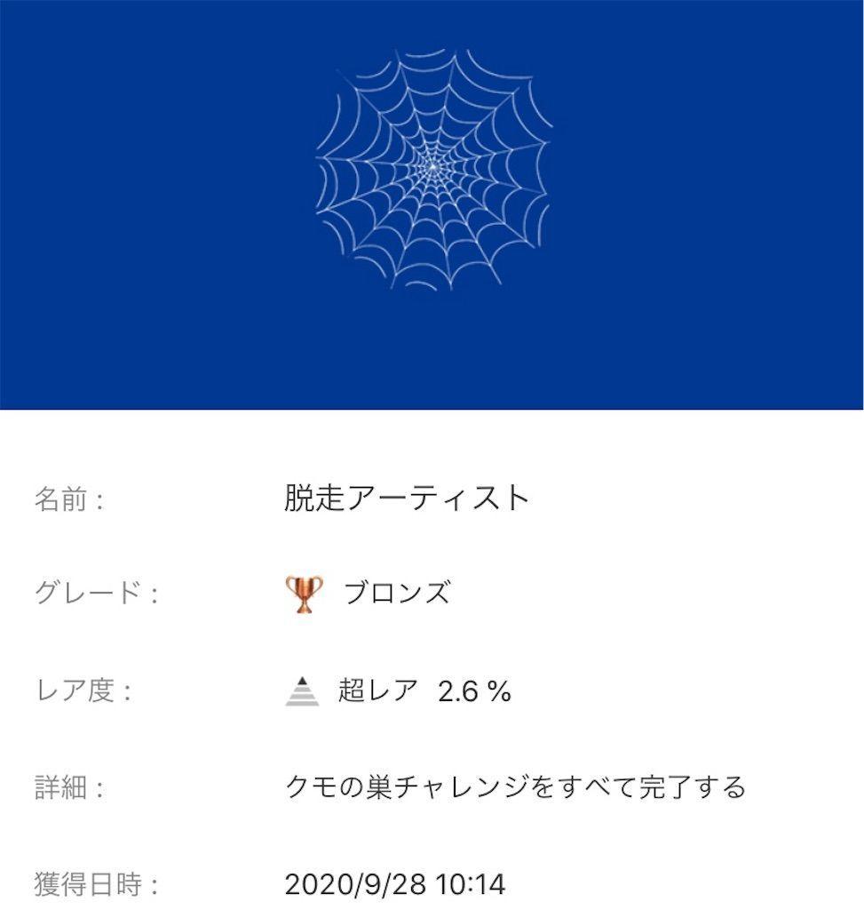 f:id:tatsutatsu2150:20200929041320j:plain