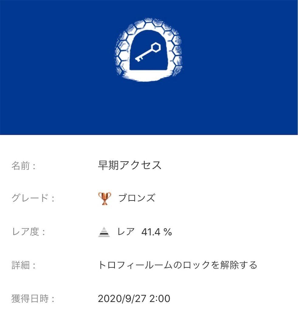 f:id:tatsutatsu2150:20200929041828j:plain