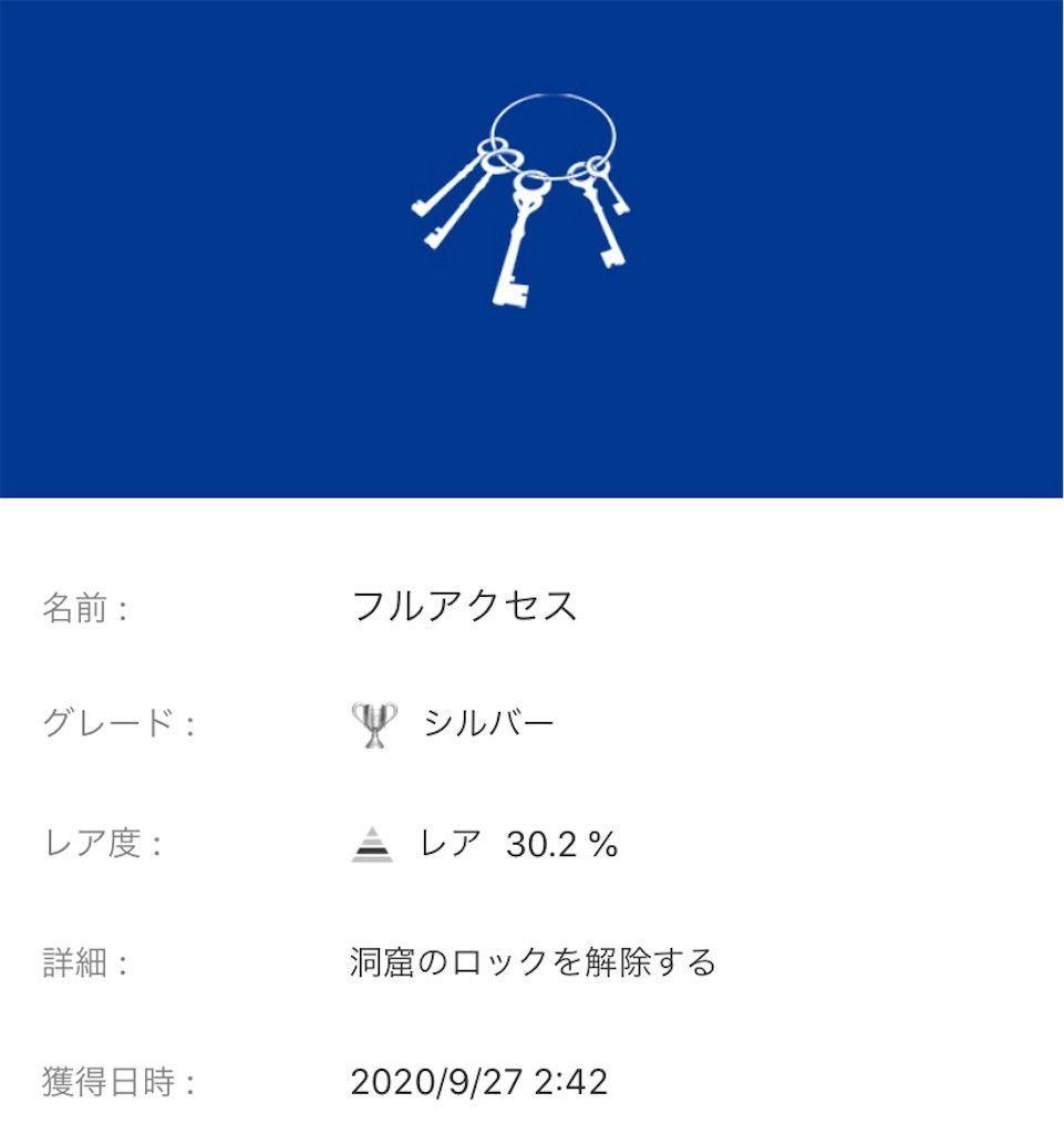 f:id:tatsutatsu2150:20200929041904j:plain