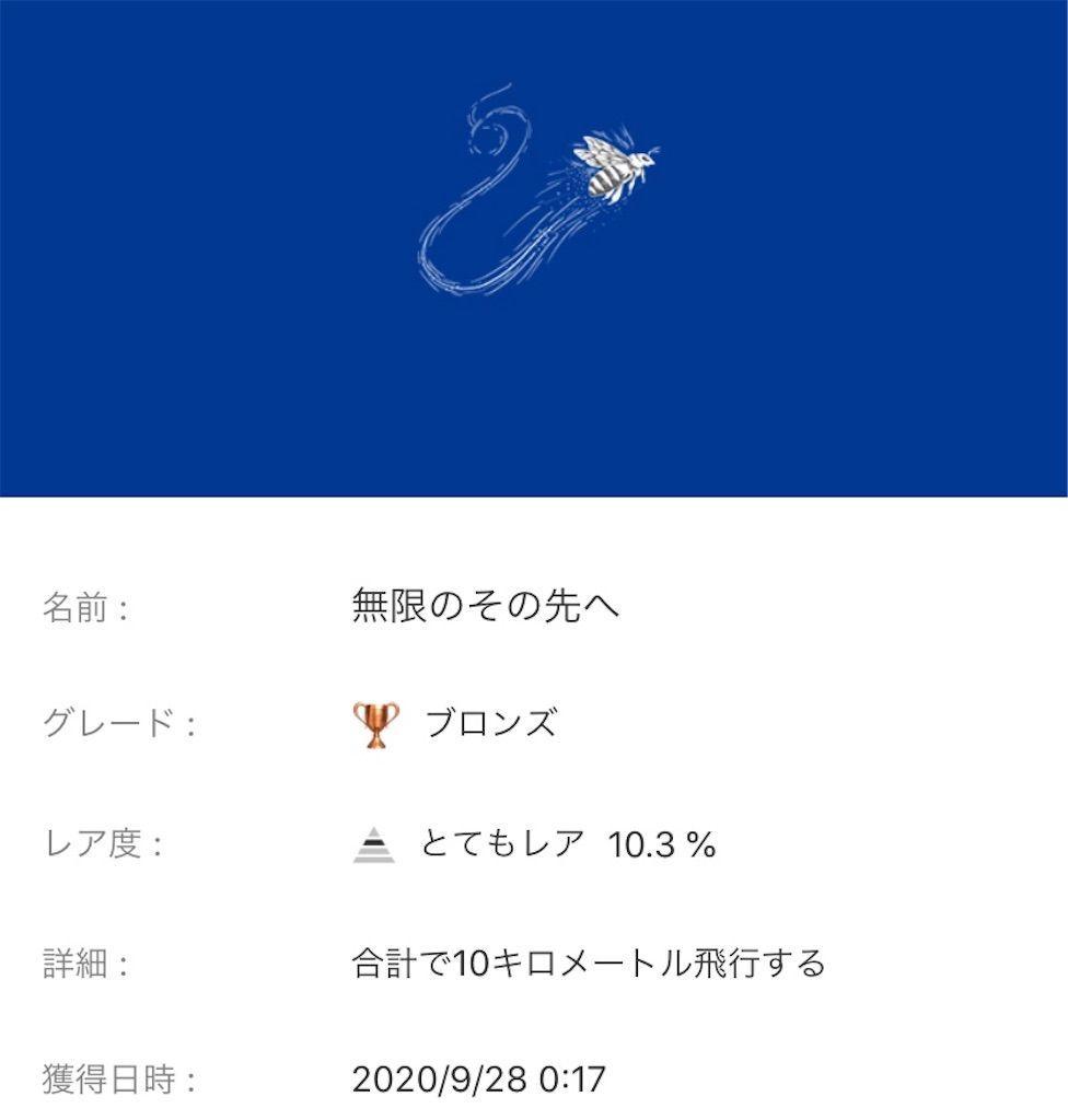 f:id:tatsutatsu2150:20200929042355j:plain