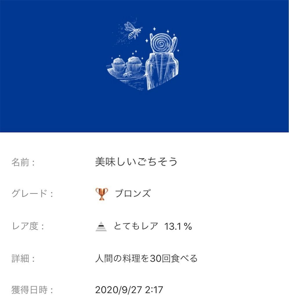 f:id:tatsutatsu2150:20200929042543j:plain