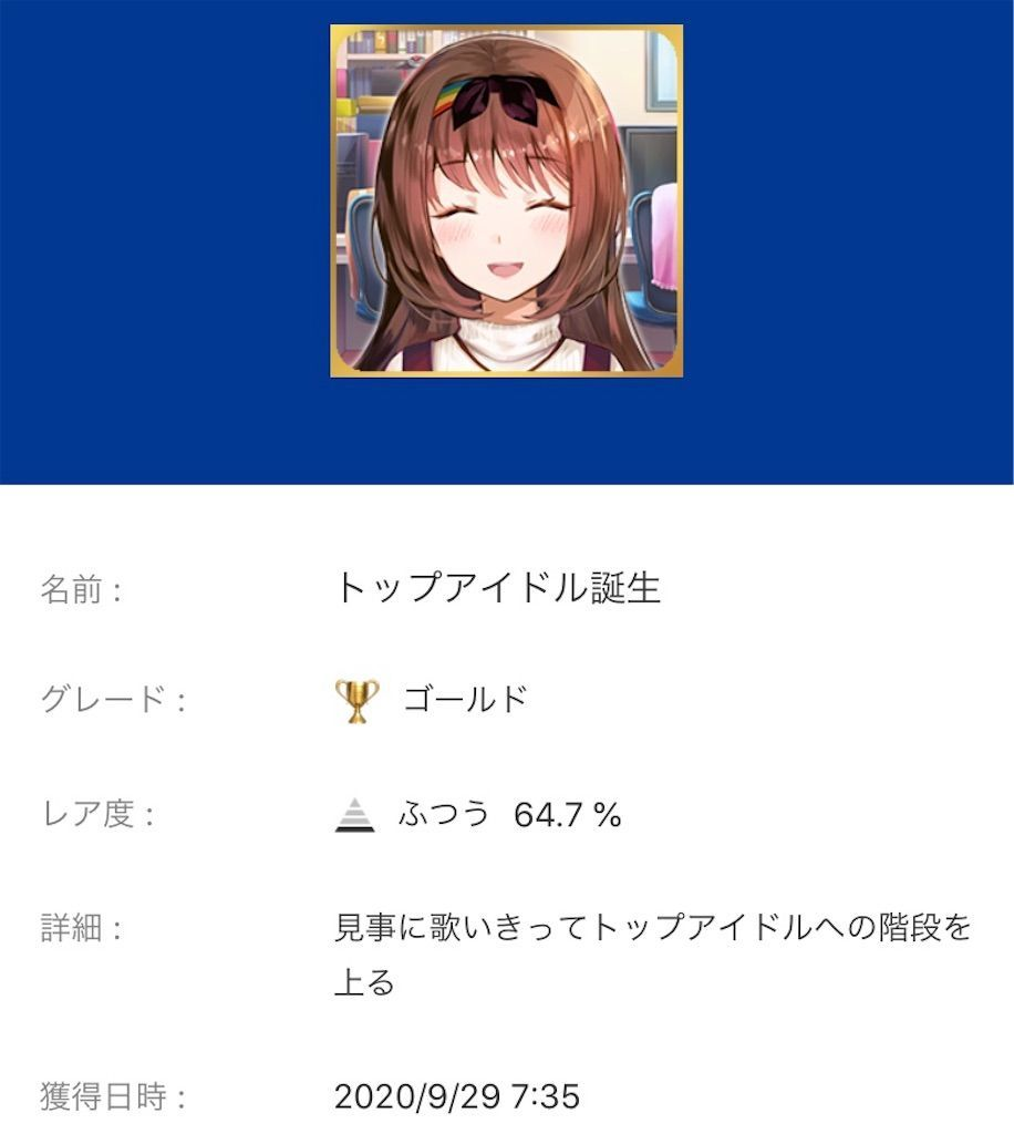 f:id:tatsutatsu2150:20200929094808j:plain