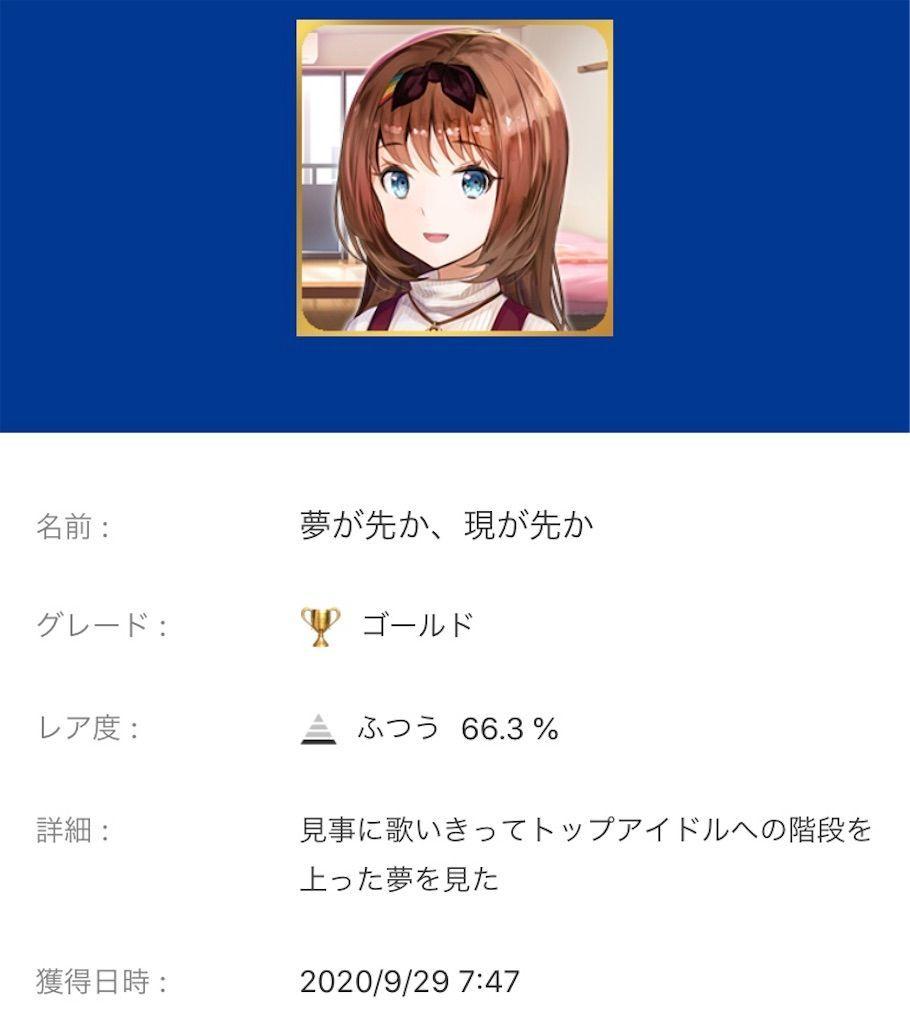 f:id:tatsutatsu2150:20200929095019j:plain