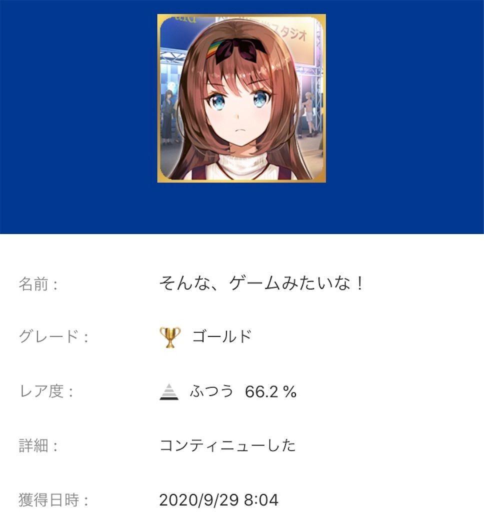 f:id:tatsutatsu2150:20200929095147j:plain