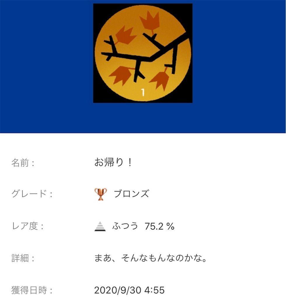 f:id:tatsutatsu2150:20201002152753j:plain