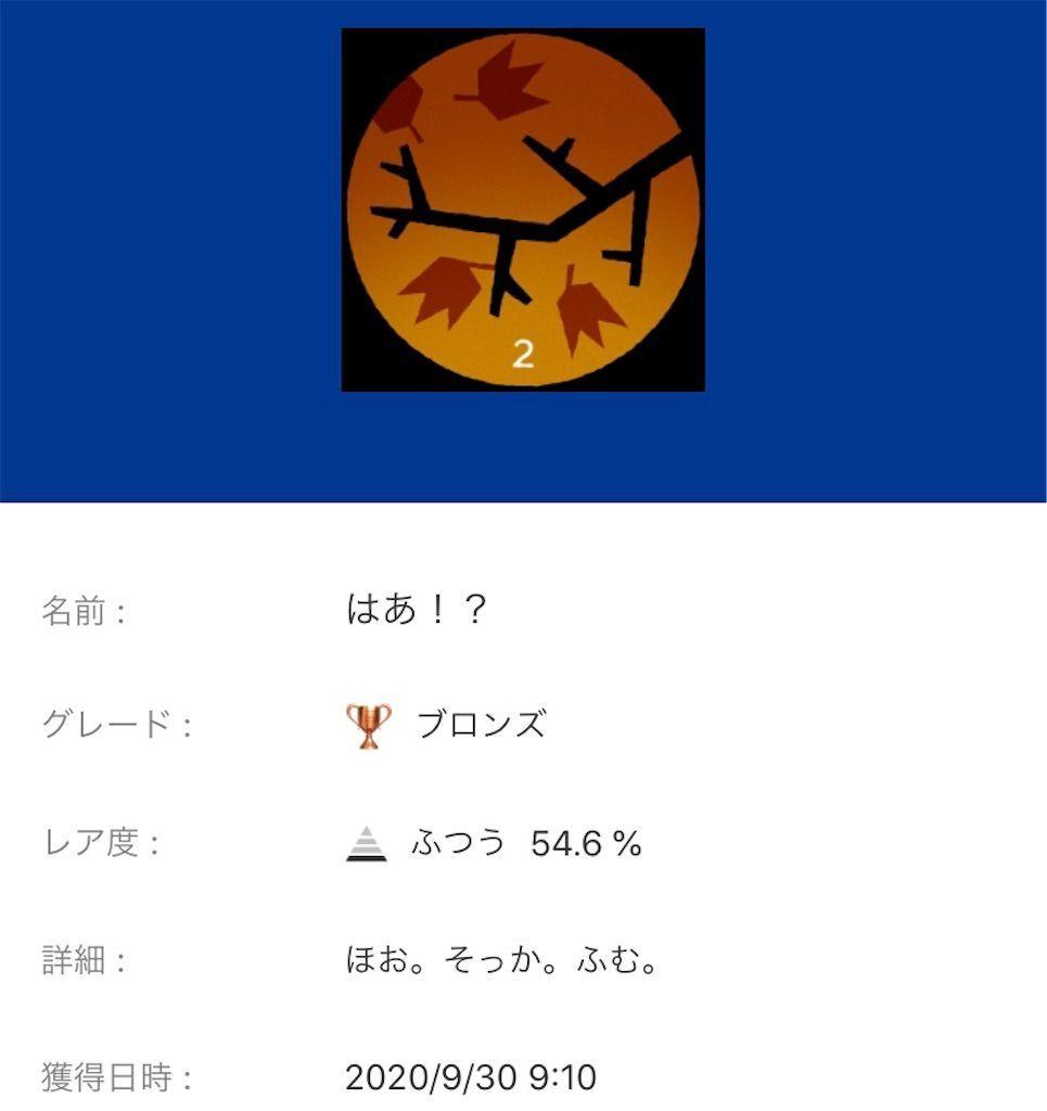 f:id:tatsutatsu2150:20201002152830j:plain