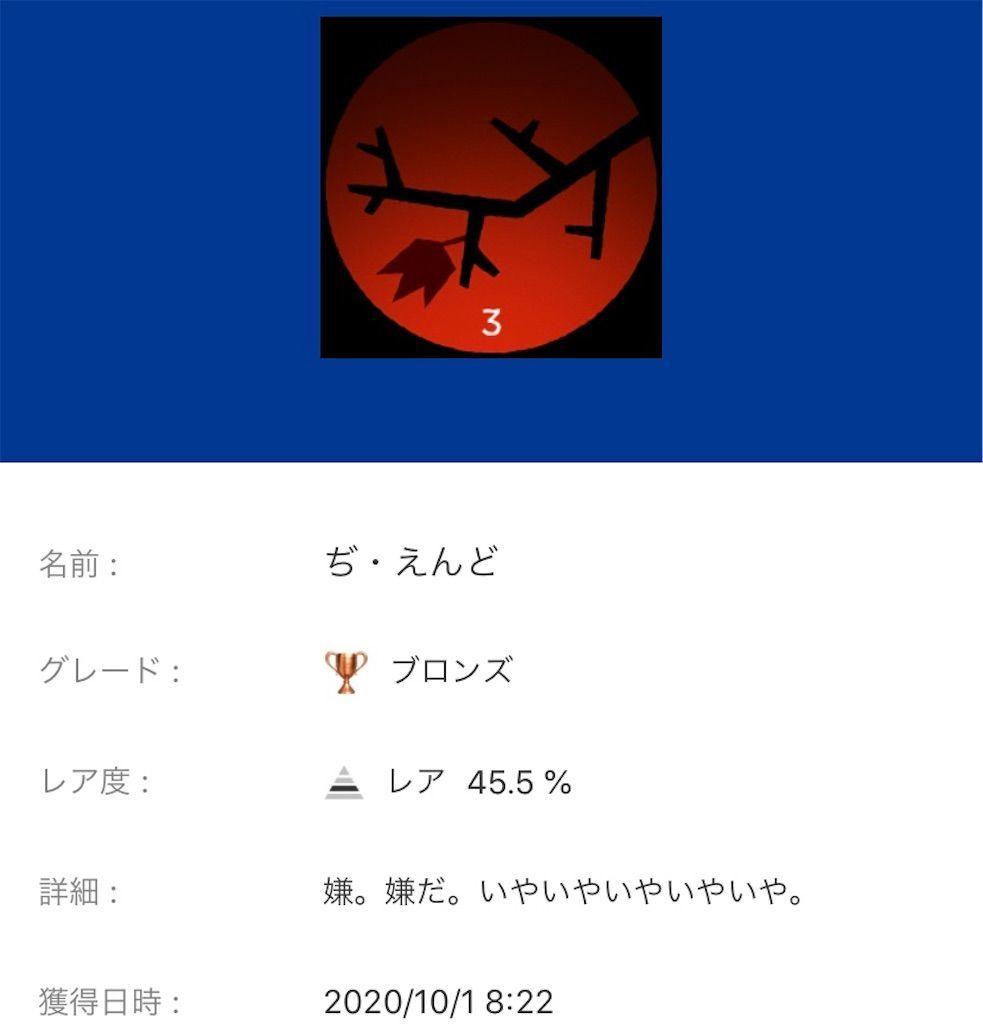 f:id:tatsutatsu2150:20201002152918j:plain