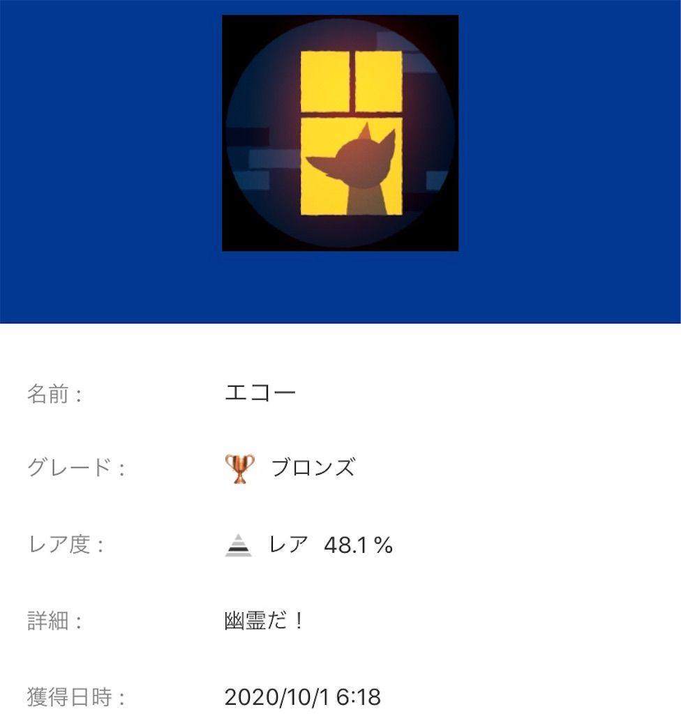 f:id:tatsutatsu2150:20201002153039j:plain