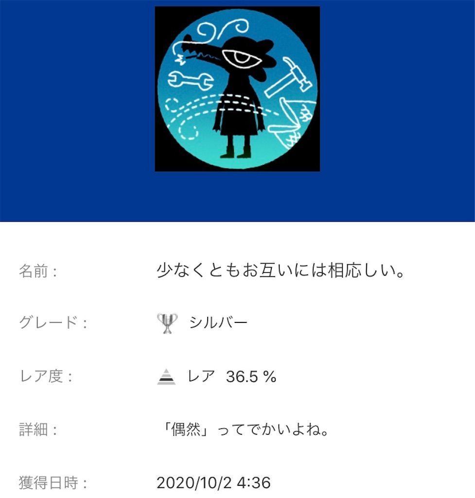 f:id:tatsutatsu2150:20201002153133j:plain