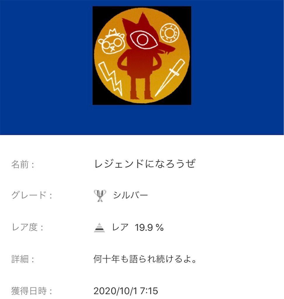 f:id:tatsutatsu2150:20201002153258j:plain